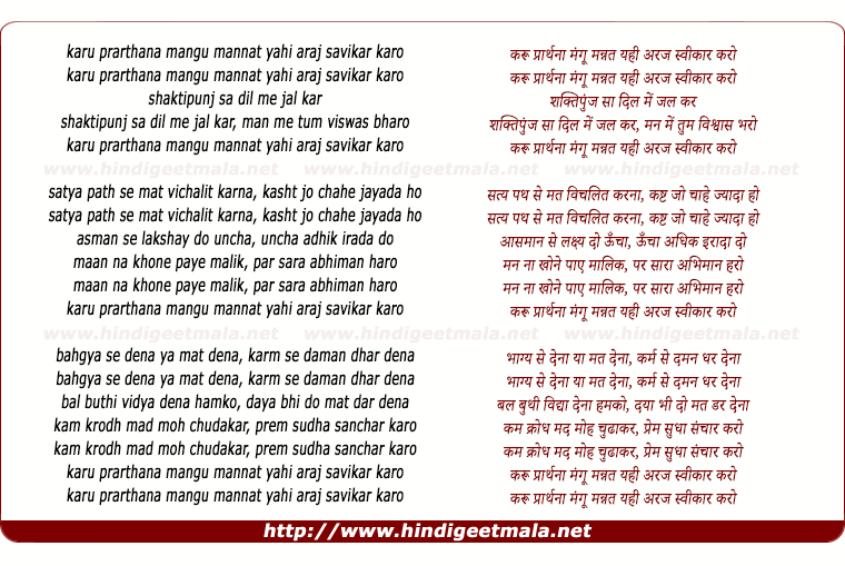 lyrics of song Karu Prarthana Maangu Mannat Yahi Araj Savikaar Karo