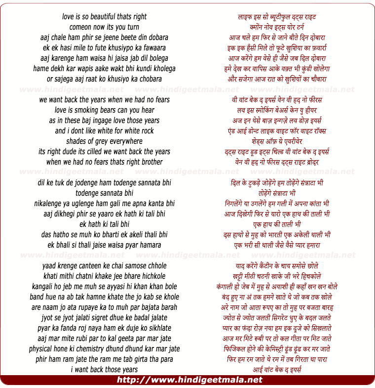 lyrics of song Aaj Chale Hum