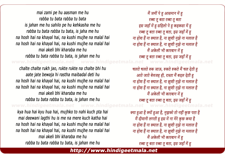 lyrics of song Mai Zamin Pe Hu Aasman Me Hu