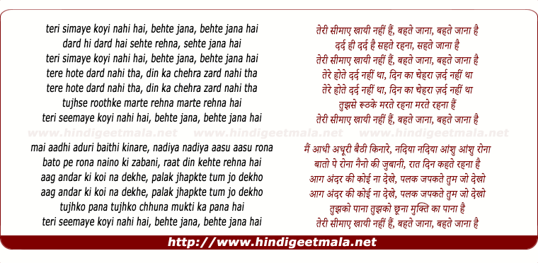 lyrics of song Teri Seemye Koi Nahi Hai