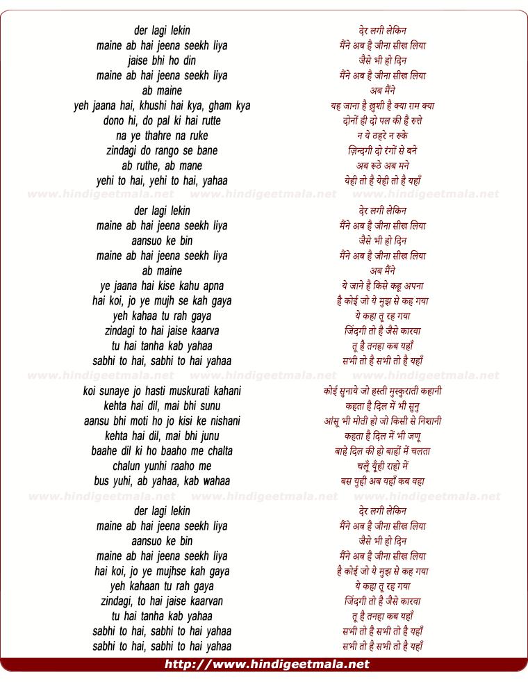 lyrics of song Der Lagi Lekin, Maine Ab Hai Jeena Seekh Liya