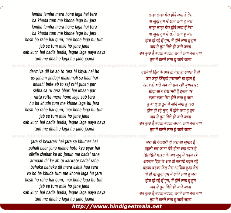 lyrics of song Lamha Lamha Tere Hone Laga Hai Tera
