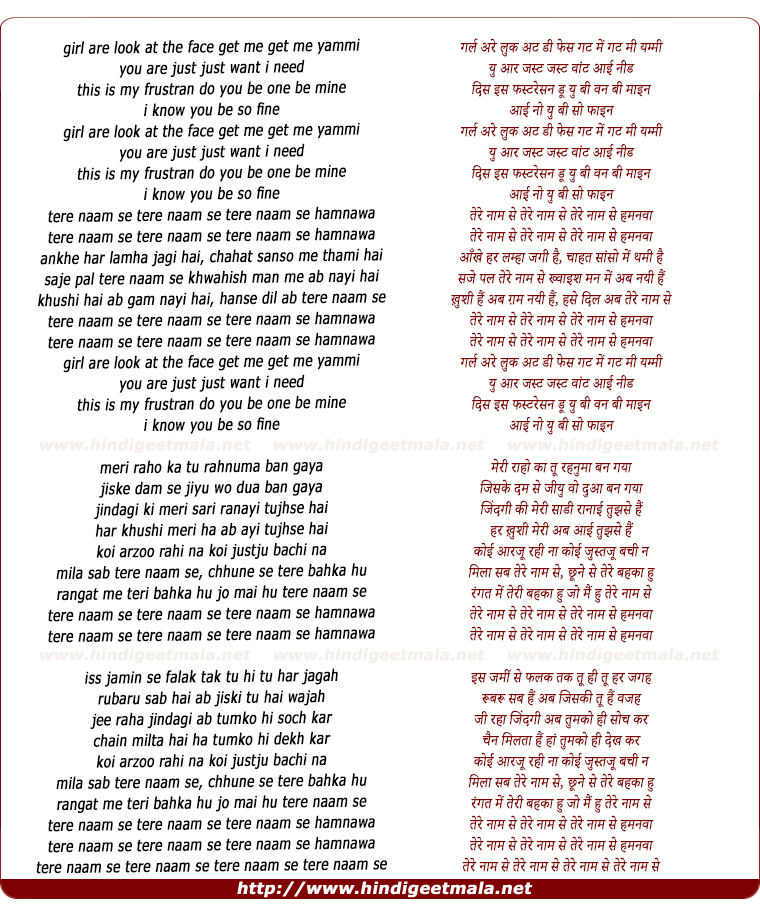 lyrics of song Tere Naam Se Humnava