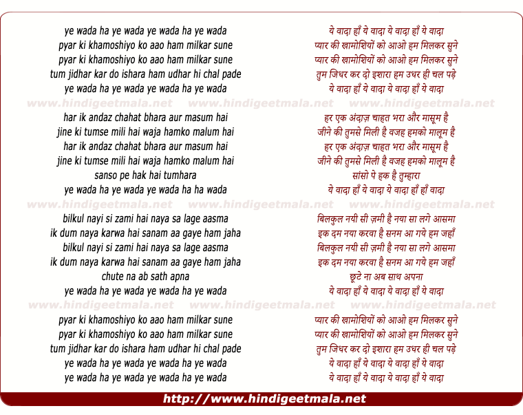 lyrics of song Yeh Waada