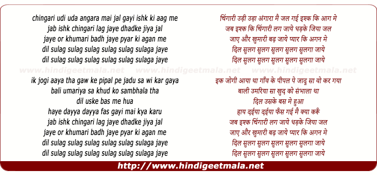 lyrics of song Pyar Ki Agan Me Dil Sulag Sulag