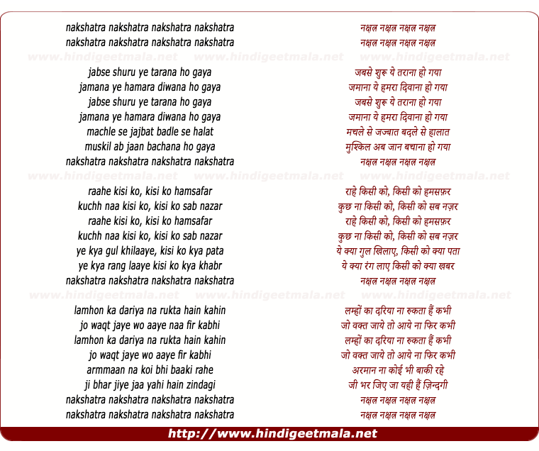 lyrics of song Nakshatra