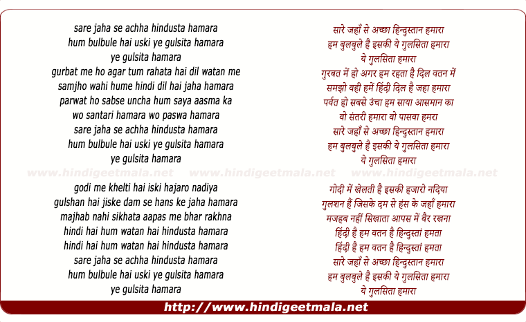 lyrics of song Saare Jahan Se Achha