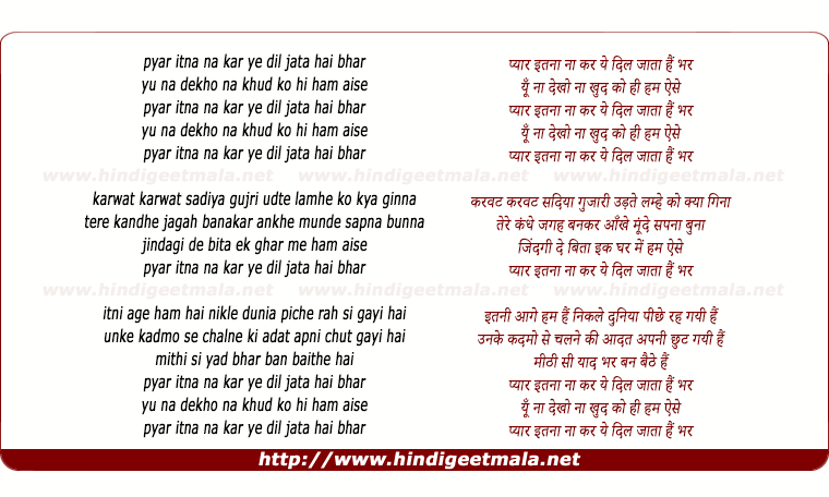 lyrics of song Pyar Itna Na Kar Yeh Dil Jaata Hai Bhar