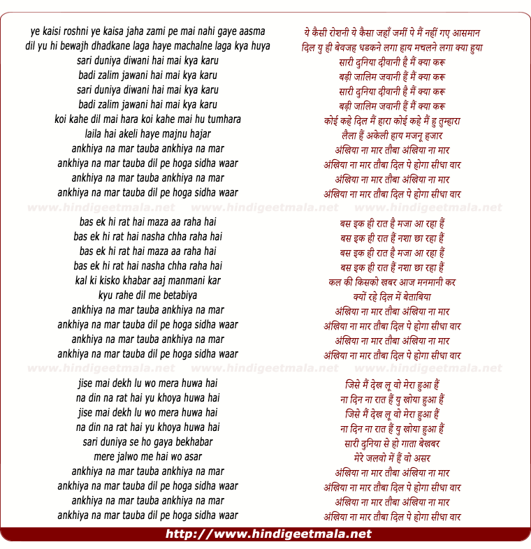 lyrics of song Akhiya Na Maar Tauba Akhiya Na Maar