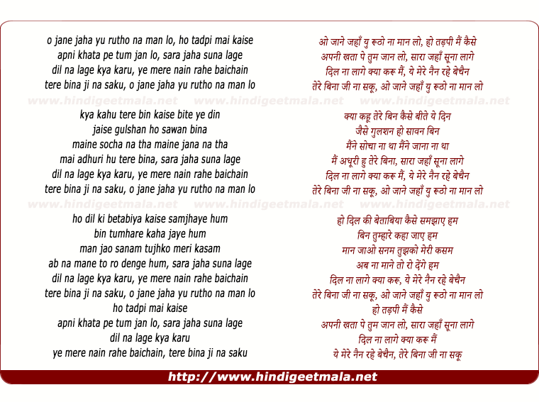 lyrics of song O Jane Jahan Yu Rutho Na Man Lo