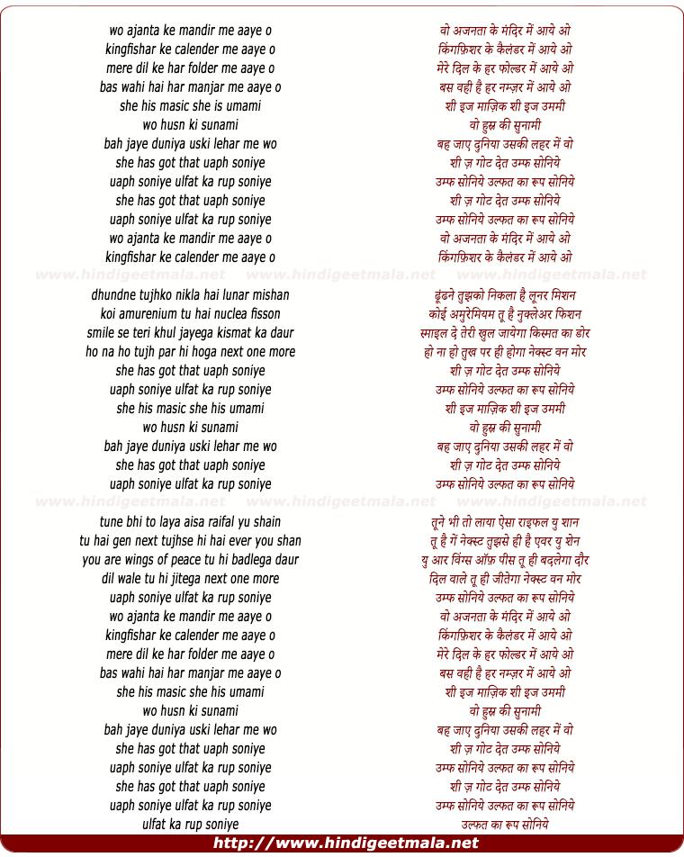 lyrics of song Oomph Soniye, She Has Got That Oomph Soniye