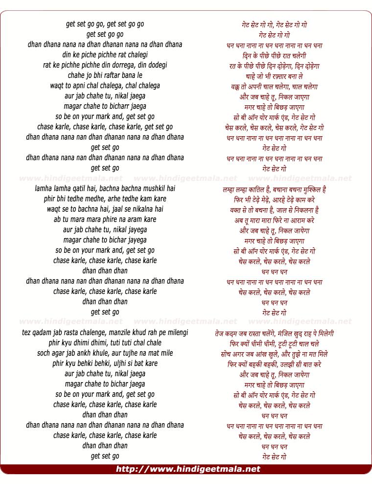 lyrics of song Din Ke Pichhe Pichhe Raat Chalegi, Get Set Go