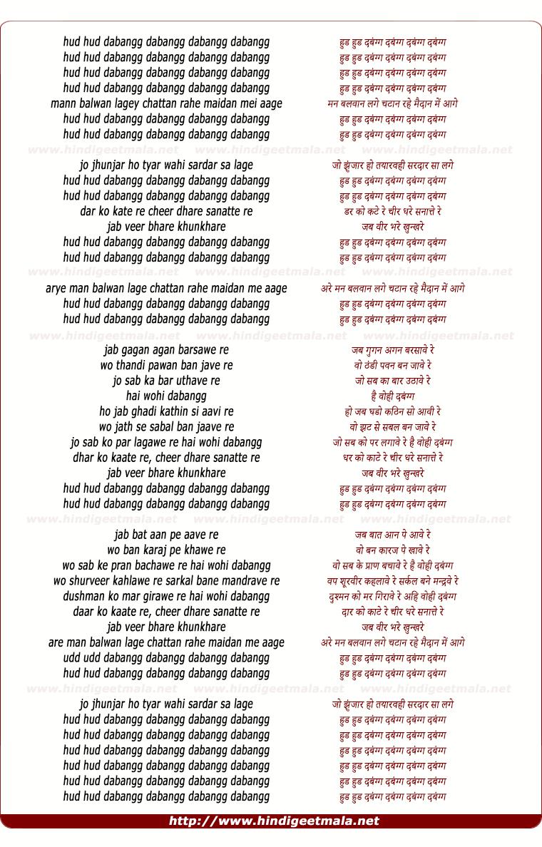 lyrics of song Hud Hud Dabangg Dabangg