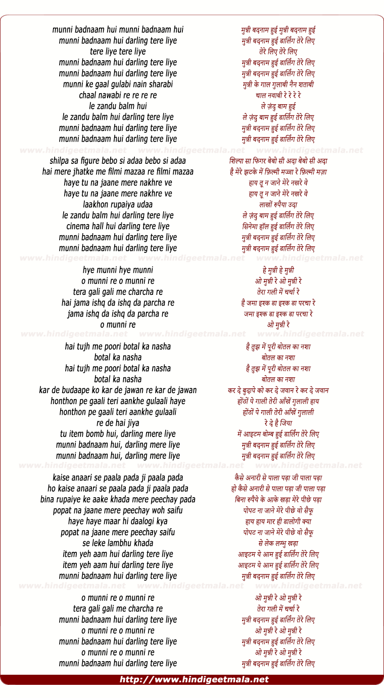 lyrics of song Munni Badnaam (Remix)