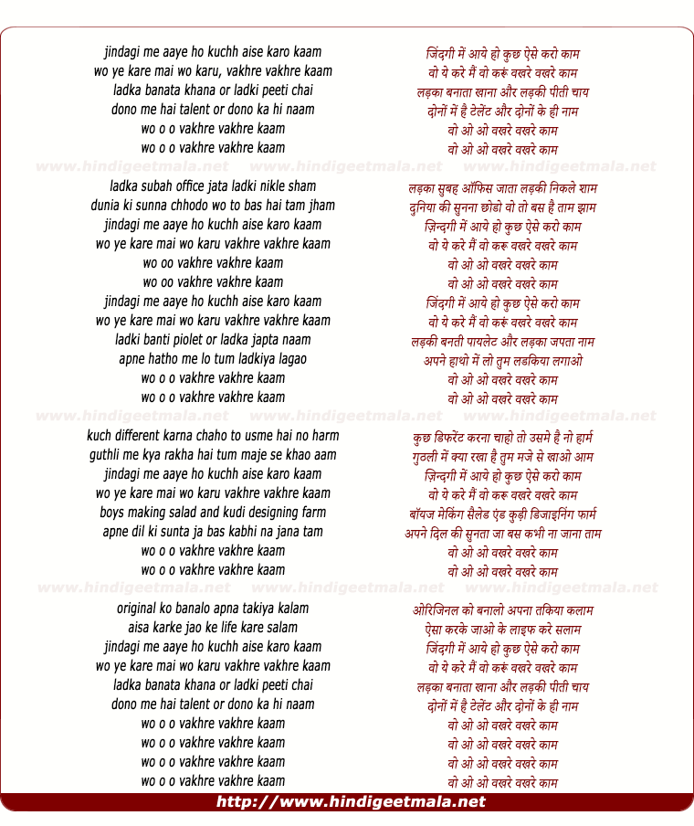 lyrics of song Wakhre Wakhre Kaam