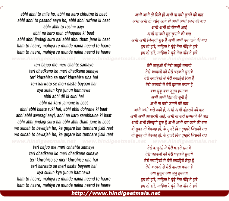 lyrics of song Abhi Abhi To Mile Ho, Abhi Na Karo Chhutne Ki Baat (Male)