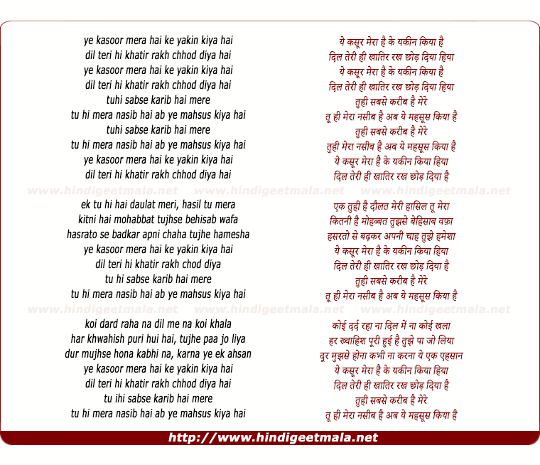 lyrics of song Yeh Kasoor Mera Hai Ke Yakin Kiya Hai