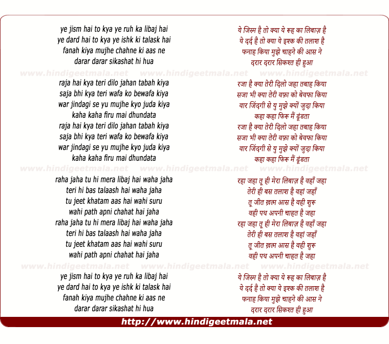 lyrics of song Ye Jism Hai To Kya