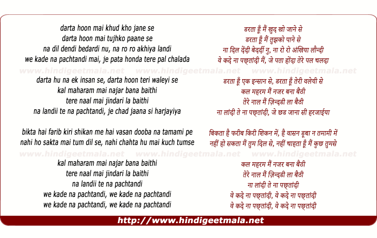 lyrics of song Darta Hu Mai Tujhko Paane Se