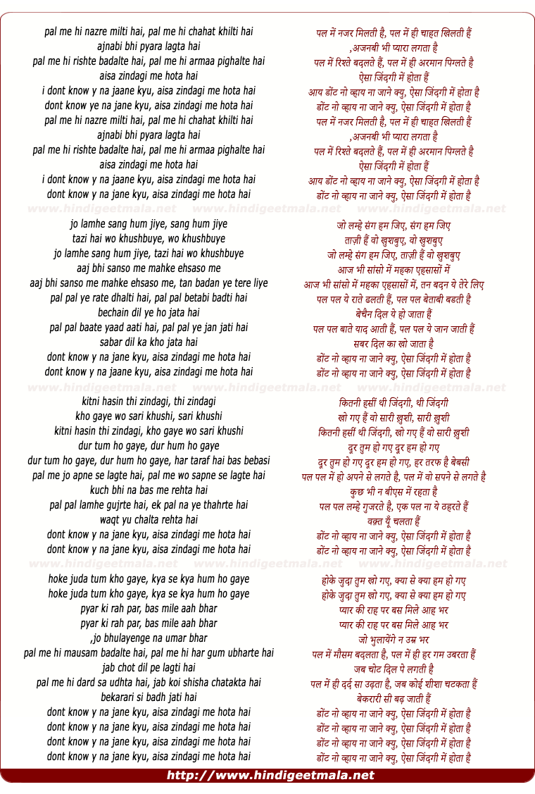 lyrics of song Dont Know Na Jaane Kyun
