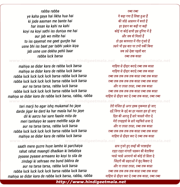 lyrics of song Rabba Luck Barsa