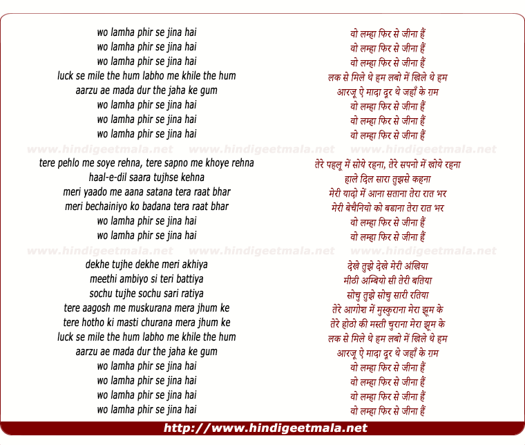 lyrics of song Woh Lamha Phir Se Jeena Hai
