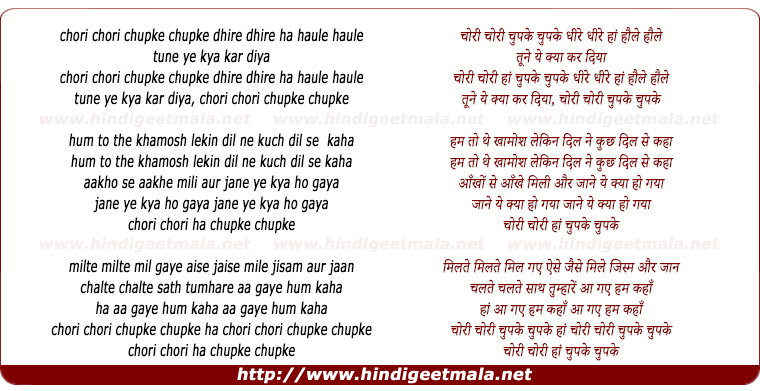 lyrics of song Chori Chori Chupke Chupke Dhire Dhire