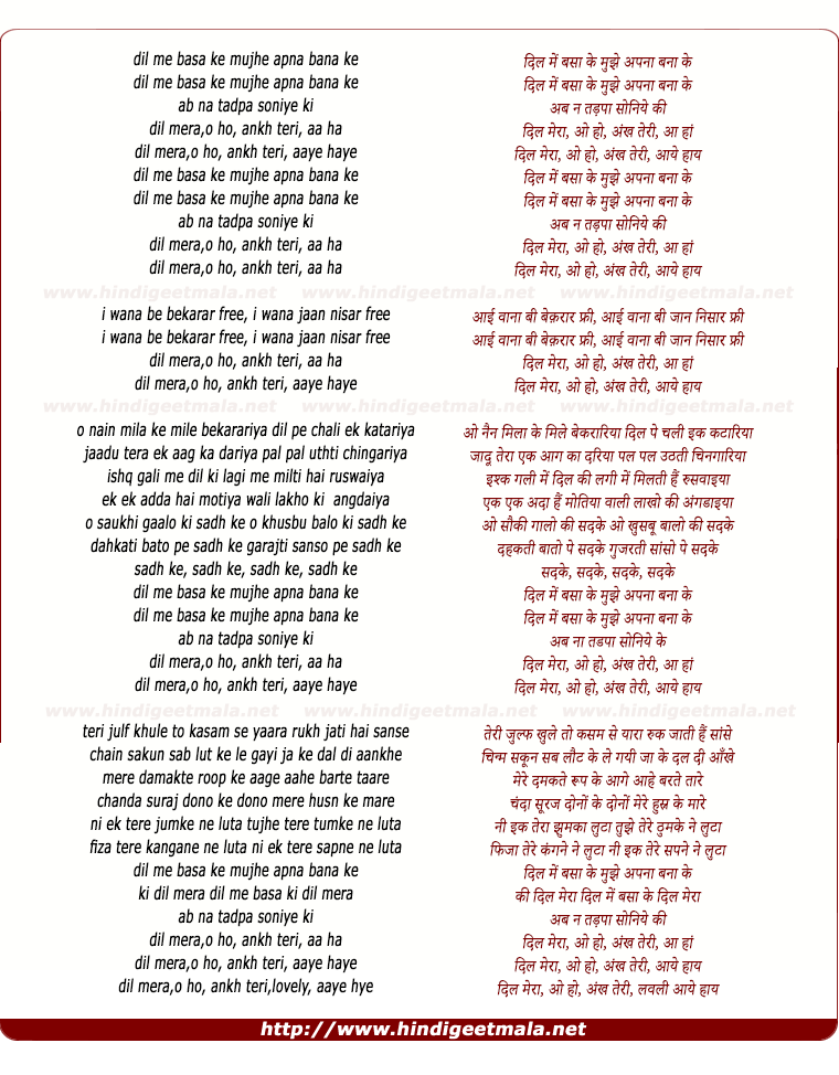 lyrics of song Dil Mera O Ho, Ke Aankh Teri Aa Ha
