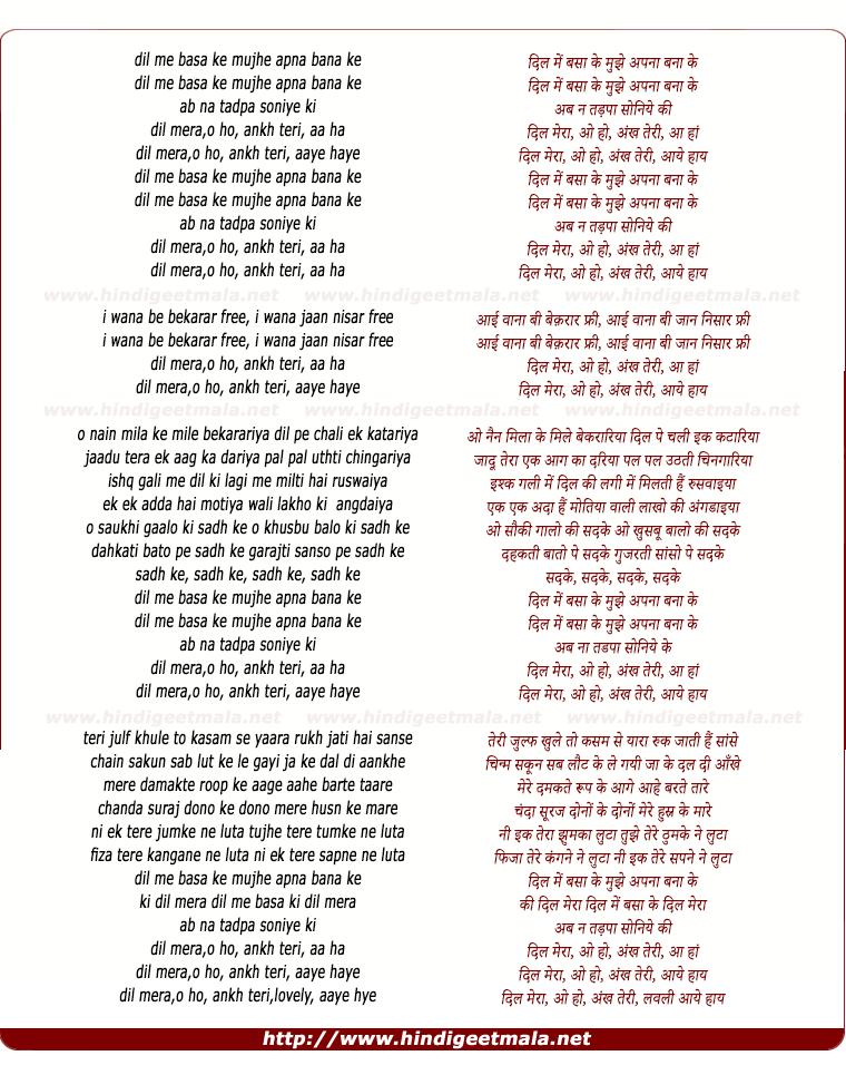 lyrics of song Dil Me Basa Ke Mujhe Apna Bana Ke