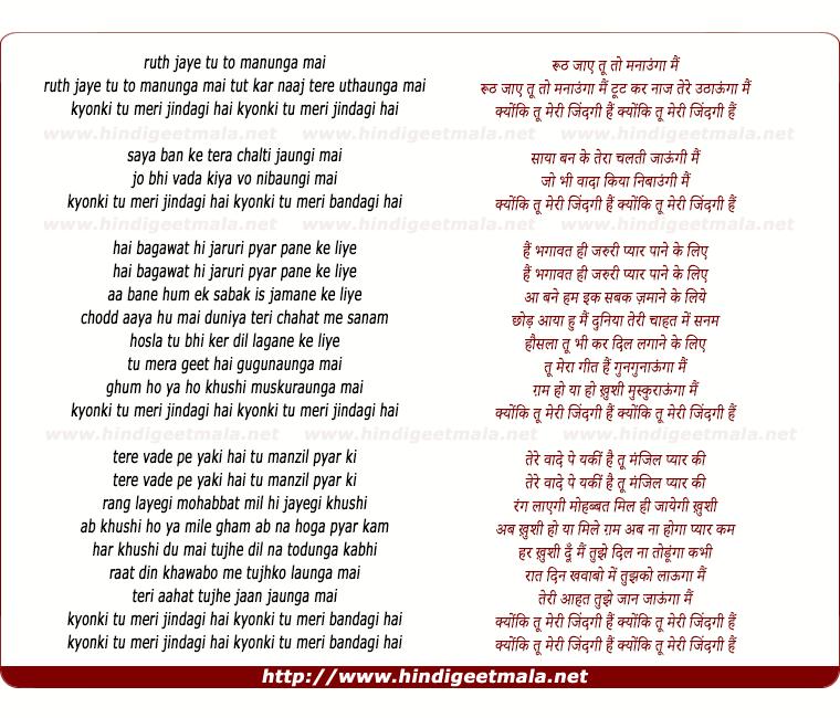 lyrics of song Kyon Ki Tu Meri Zindagi Hai