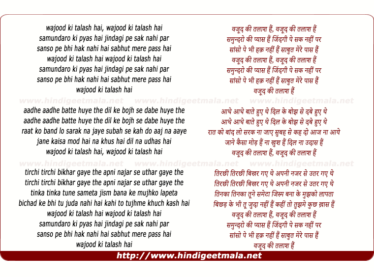 lyrics of song Wajood Ki Talash Hai Wajood Ki Talash Hai
