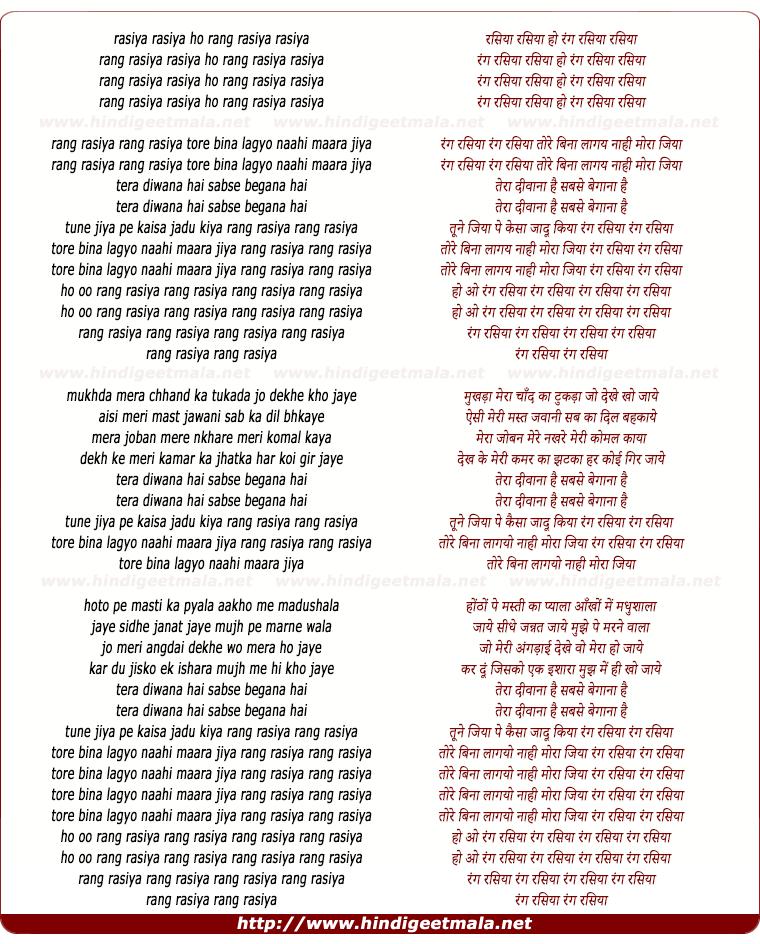 lyrics of song Rang Rasiya Tere Bina Laage Nahi Mora Jiya