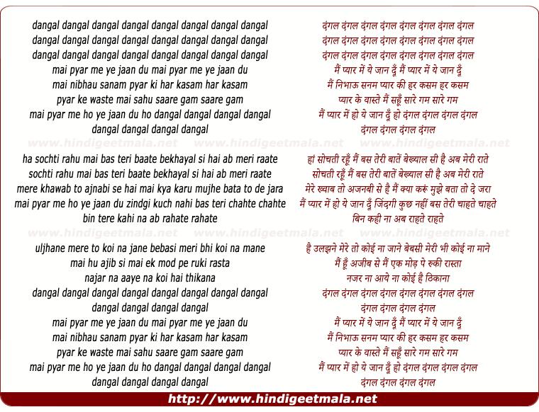 lyrics of song Dangal