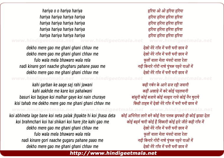 lyrics of song Dekho Mere Gaon Me