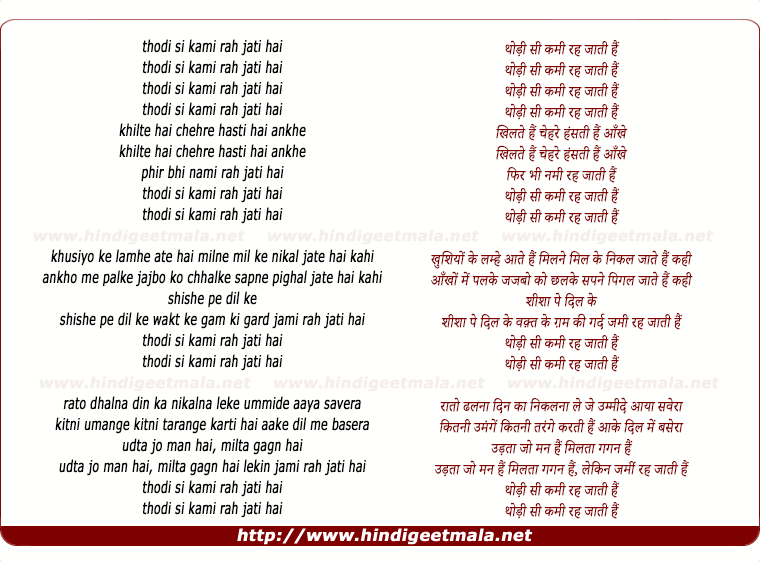 lyrics of song Thori Si Kami Reh Jati Hai