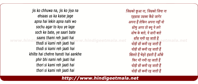 lyrics of song Thori Si Kami Reh Jati Hai (Sad)