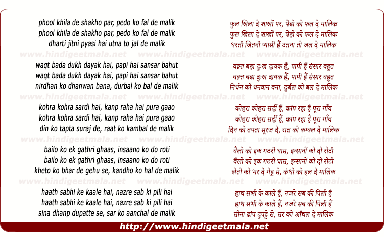 lyrics of song Phool Khila De (Jagjit Singh)