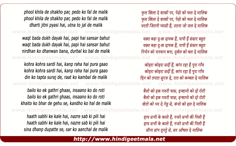 lyrics of song Phool Khila De (Roop)