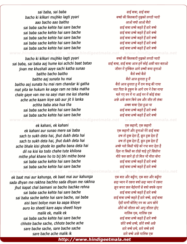 lyrics of song Sai Baba Schche