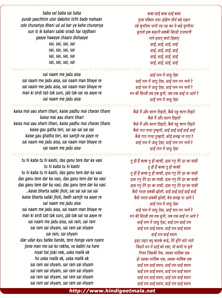lyrics of song Sai Naam Me Jadoo Aisa