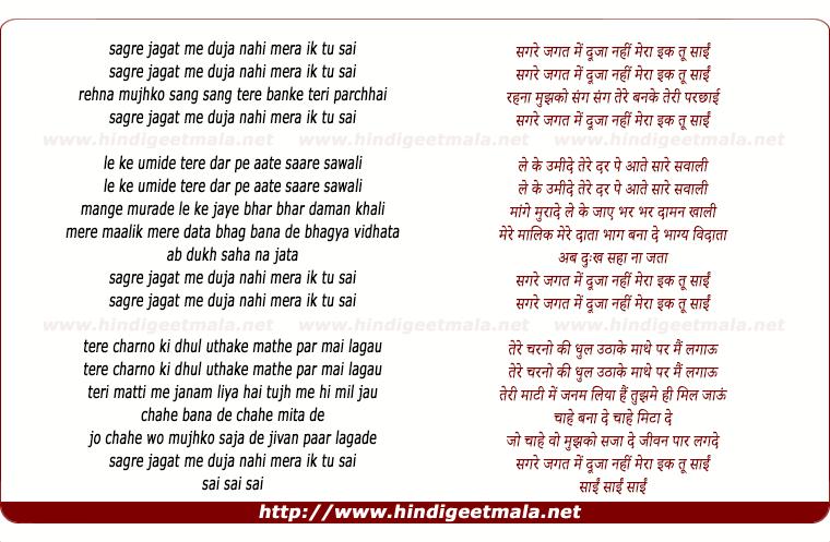 lyrics of song Sagare Jagat Me Duja Nahi, Mera Ik Tu Sai