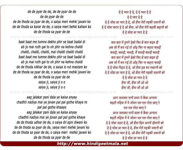 lyrics of song De De Thoda Sa Pyaar