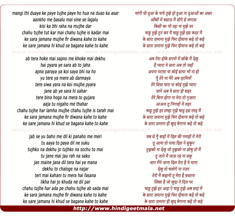 lyrics of song Chahu Tujhe Is Kadar Mai