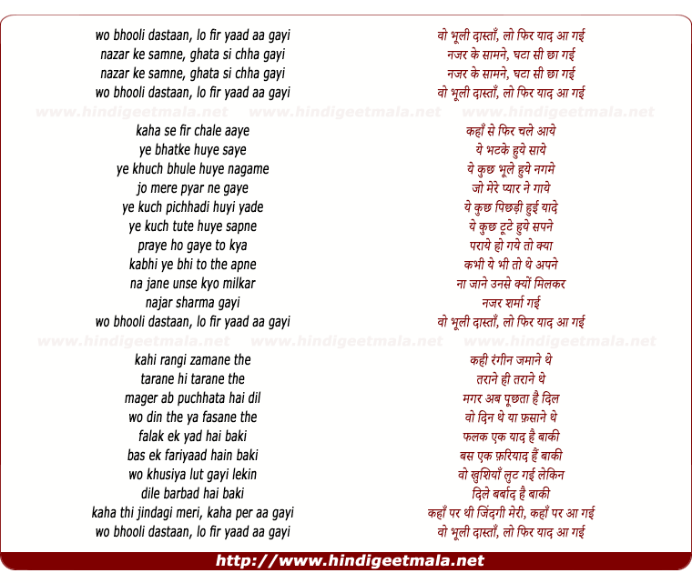 lyrics of song Bhooli Dastaan