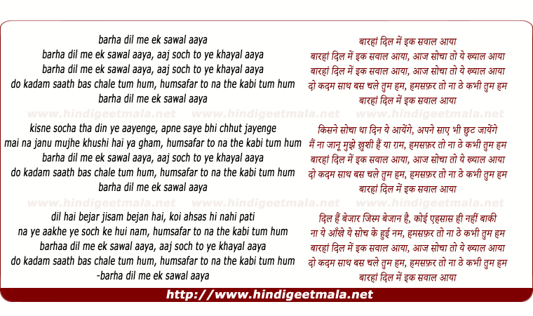 lyrics of song Barhaan Dil Me Ek Sawaal Aaya