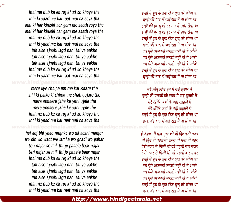 lyrics of song Ajnabi Ankhe