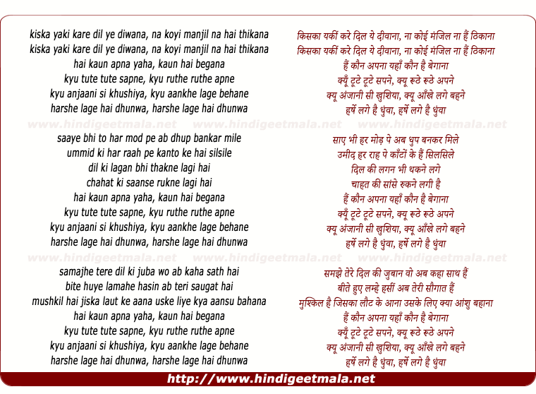 lyrics of song Kiska Yakin Kare Dil Ye Deewana