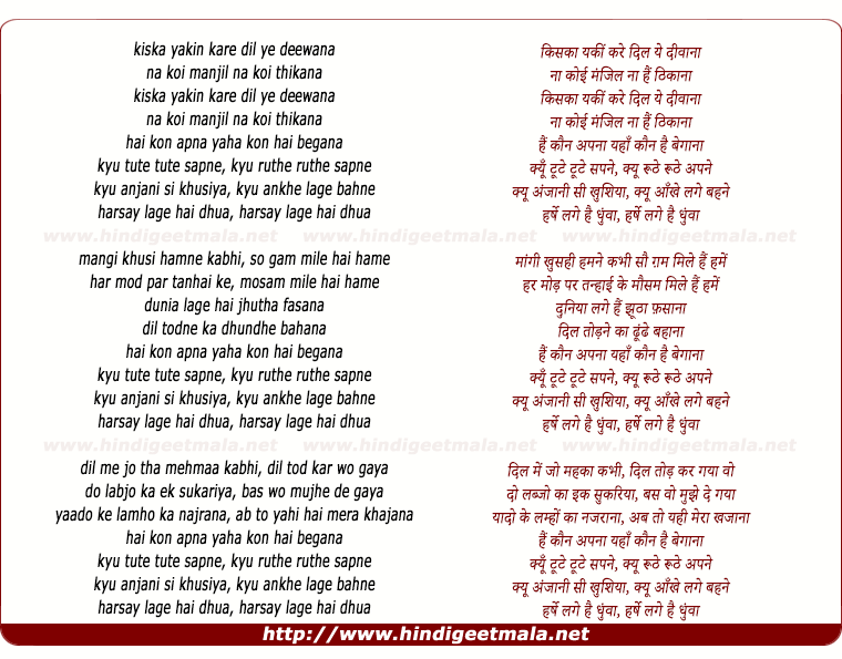 lyrics of song Kiska Yakin Kare (Female)