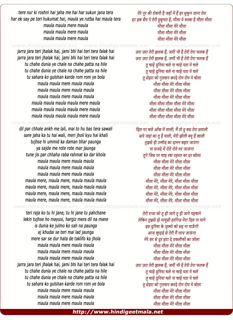 lyrics of song Maula Maula Mere Maula