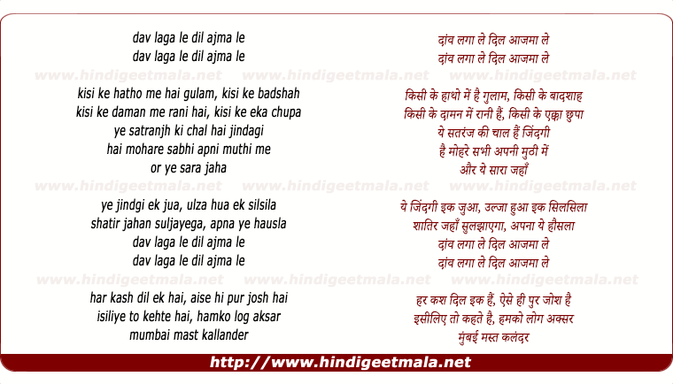 lyrics of song Dav Laga Le Dil Ajma Le, Mess It Up